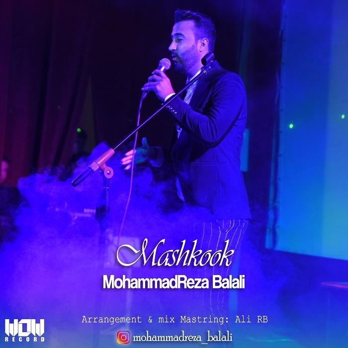 دانلود آهنگ جدید محمدرضا بلالی بنام مشکوک