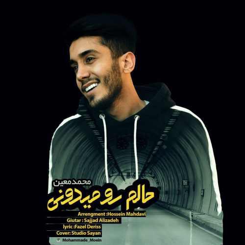 دانلود آهنگ جدید محمد معین بنام حالم رو میدونی