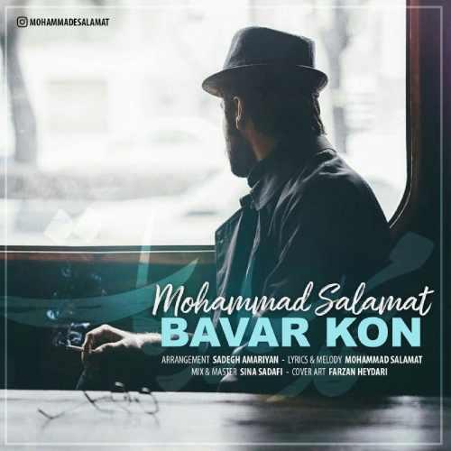 دانلود آهنگ جدید محمد سلامات بنام باور کن