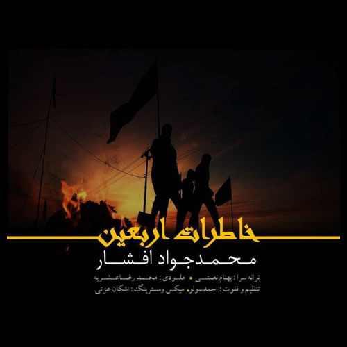 دانلود آهنگ جدید محمدجواد افشار بنام خاطرات اربعین