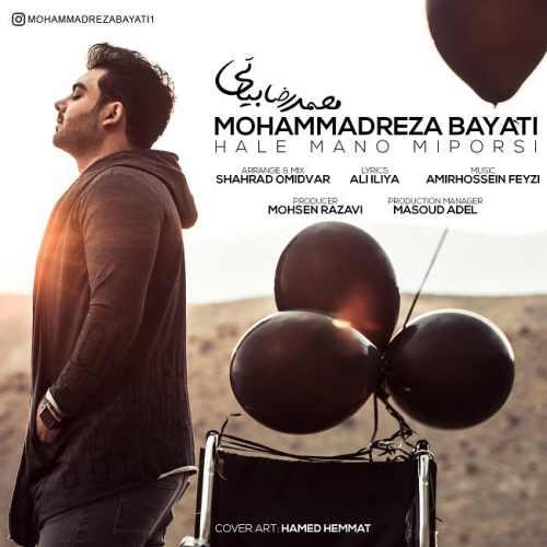 دانلود آهنگ جدید محمدرضا بیاتی بنام حال منو میپرسی