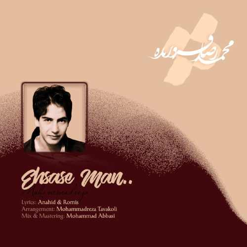 دانلود آهنگ جدید محمدرضا فروزنده بنام احساس من