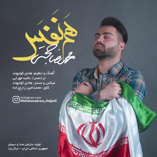 دانلود آهنگ جدید محمدرضا حجتی بنام هم نفس