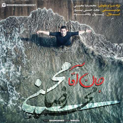 دانلود آهنگ جدید محمدرضا محسنی بنام جان آقا