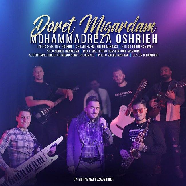 دانلود آهنگ جدید محمدرضا عشریه بنام دورت میگردم