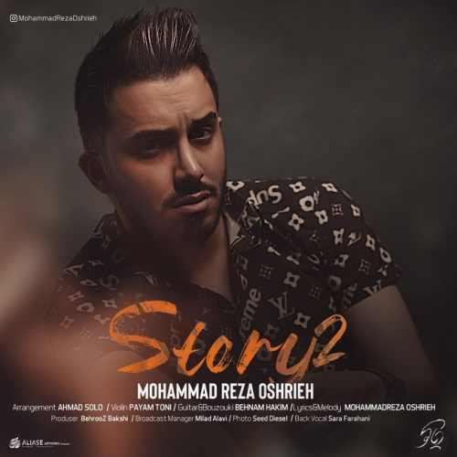 دانلود آهنگ جدید محمدرضا عشریه بنام استوری 2