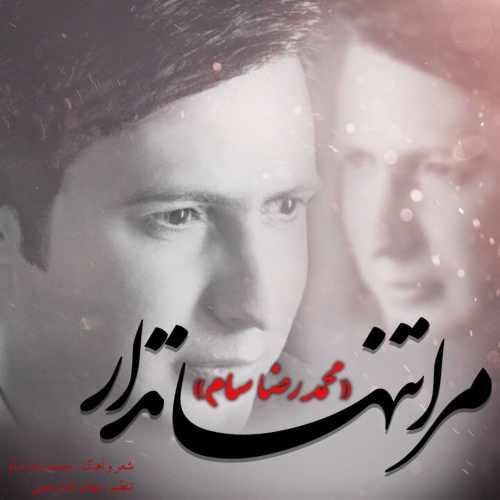 دانلود موزیک ویدیو جدید محمدرضا سام بنام مرا تنها نذار