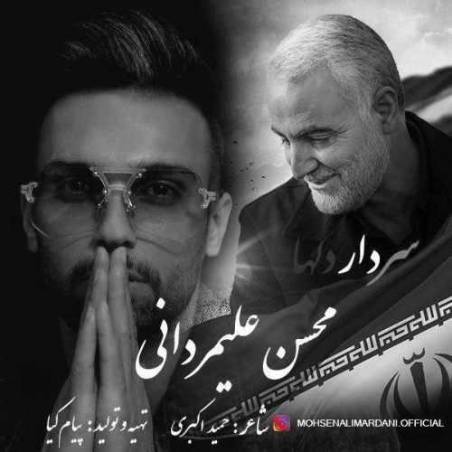 دانلود آهنگ جدید محسن علیمردانی بنام سردار دلها
