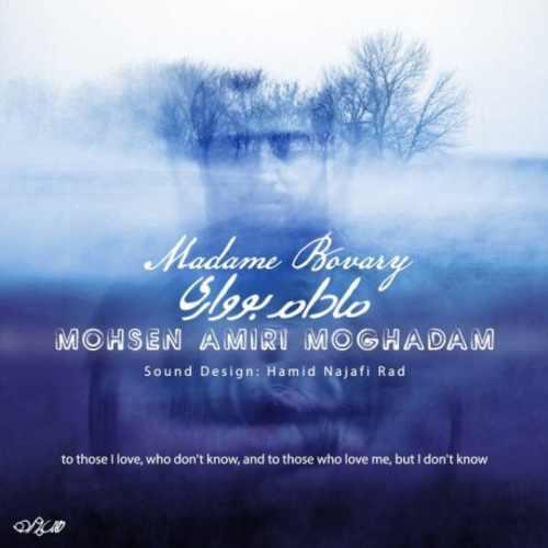دانلود آهنگ جدید محسن امیری مقدم بنام مادام بوواری