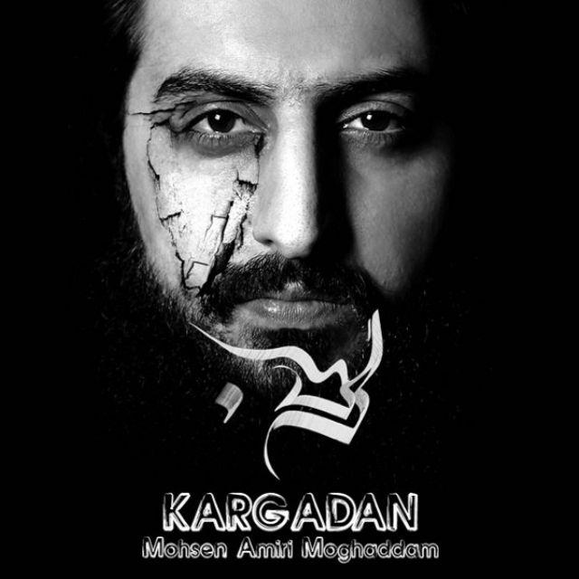 دانلود آهنگ جدید محسن امیری مقدم بنام کرگدن