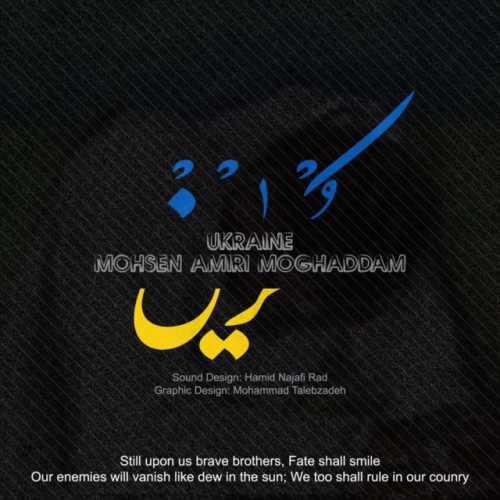 دانلود آهنگ جدید محسن امیری مقدم بنام اوکراین