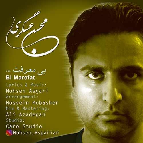 دانلود آهنگ جدید محسن عسگری بنام بی معرفت