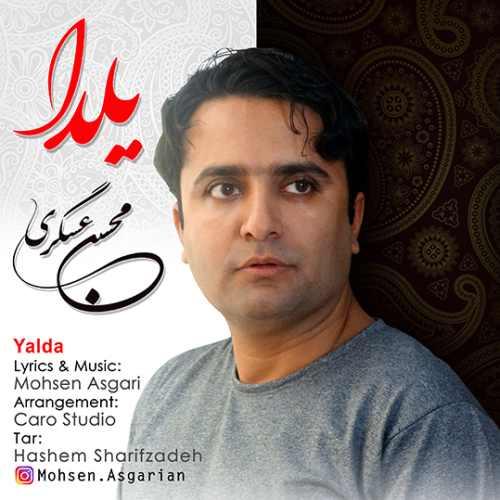 دانلود آهنگ جدید محسن عسگری بنام یلدا