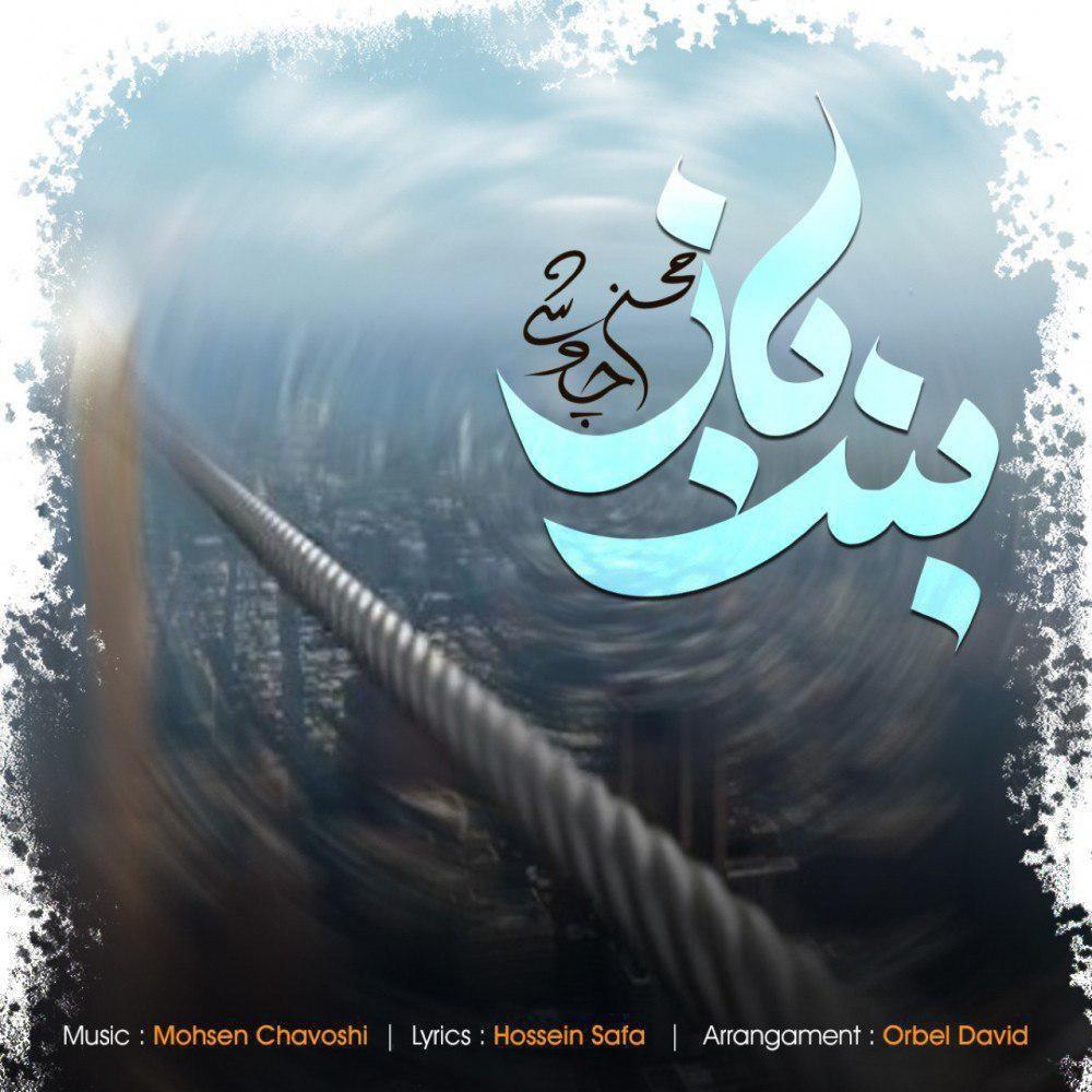 دانلود آهنگ جدید محسن چاوشی بنام بند باز