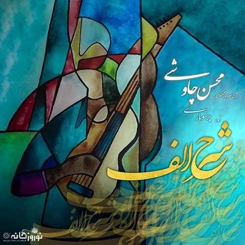 دانلود آهنگ جدید محسن چاوشی بنام شرح الف