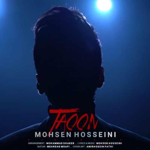 دانلود آهنگ جدید محسن حسینی بنام طاعون