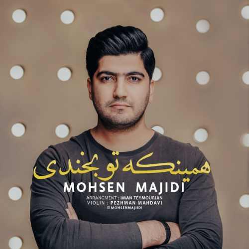 دانلود آهنگ جدید محسن مجیدی بنام همینکه تو بخندی