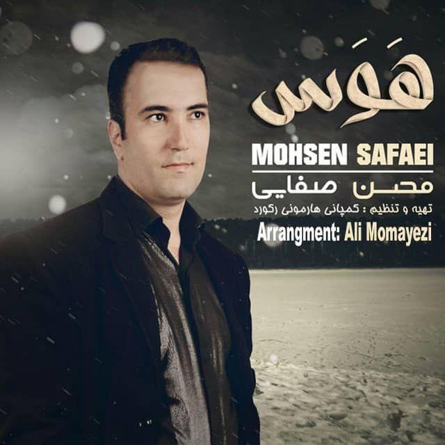 دانلود آهنگ جدید محسن صفایی بنام هوس