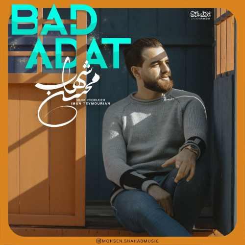 آهنگ جدید محسن شهاب بنام بد عادت