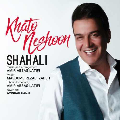 دانلود آهنگ جدید مجتبی شاه علی بنام خط و نشون