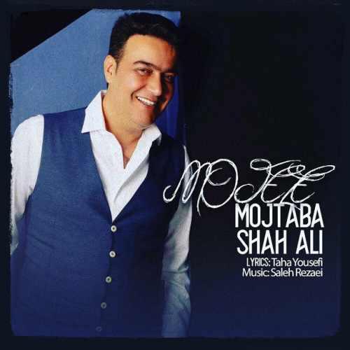 دانلود آهنگ جدید مجتبی شاه علی بنام معجزه