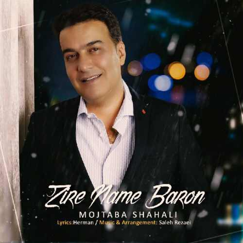دانلود آهنگ جدید مجتبی شاه علی بنام زیر نم باران