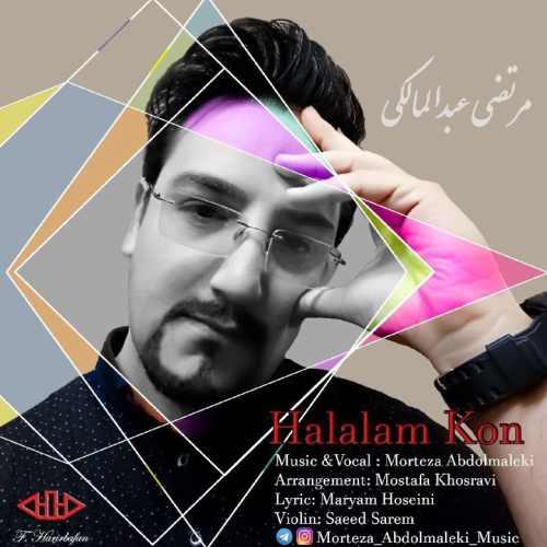 دانلود آهنگ جدید مرتضی عبدالمالکی بنام حلالم کن