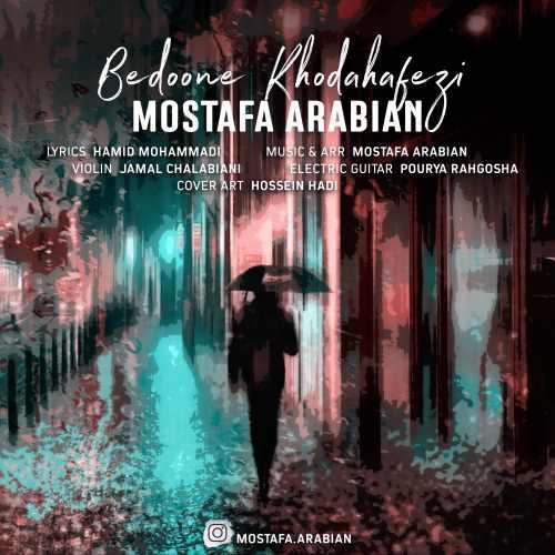 دانلود آهنگ جدید مصطفی عربیان بنام بدون خداحافظی