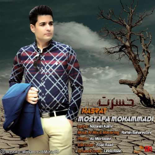دانلود آهنگ جدید مصطفی محمدی بنام حسرت