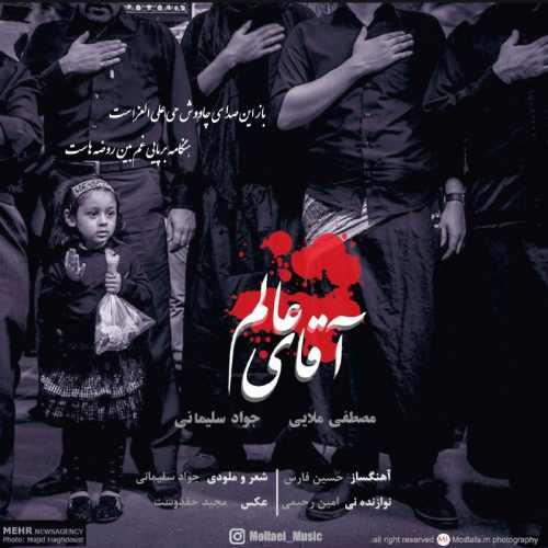 آهنگ جدید مصطفی ملایی و جواد سلیمانی بنام آقای عالم