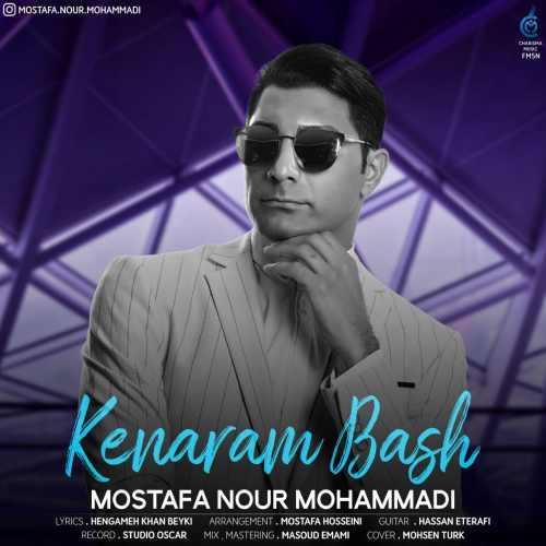 دانلود آهنگ جدید مصطفی نورمحمدی بنام کنارم باش