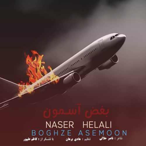 آهنگ جدید ناصر هلالی بنام بغض آسمون