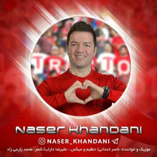 دانلود آهنگ جدید ناصر خندانی بنام جانان چاغیر تیرختور