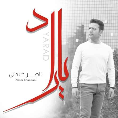 دانلود آلبوم جدید ناصر خندانی بنام یاراد
