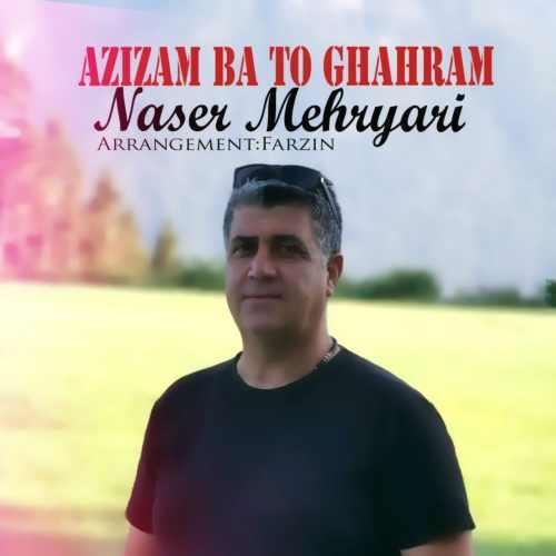 دانلود آهنگ جدید ناصر مهریاری بنام عزیزم با تو قهرم