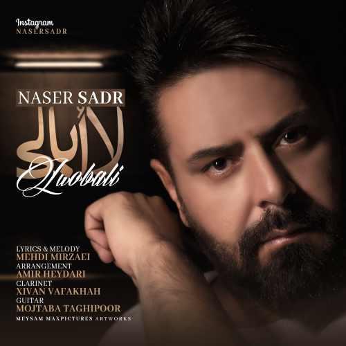 دانلود آهنگ جدید ناصر صدر بنام لاابالی