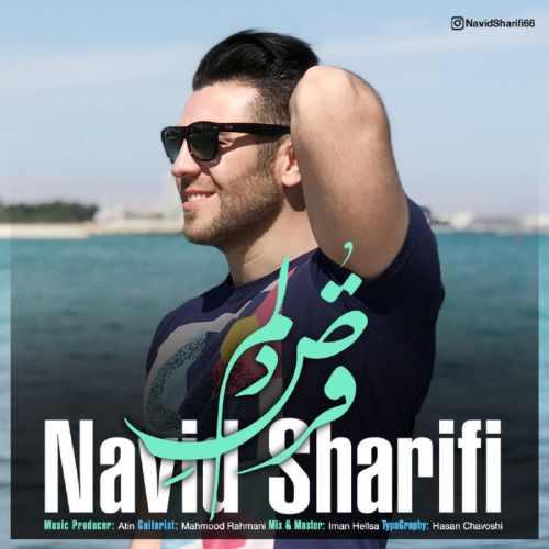 دانلود آهنگ جدید نوید شریفی بنام قرص دلم
