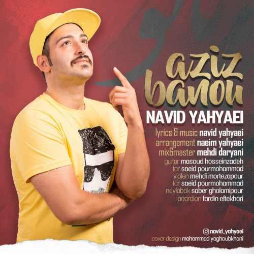 دانلود آهنگ جدید نوید یحیایی بنام عزیز بانو