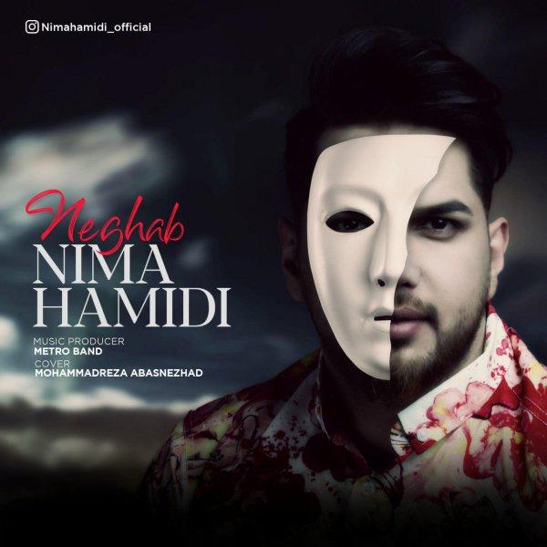 دانلود آهنگ جدید نیما حمیدی بنام نقاب