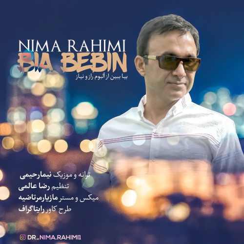 دانلود آهنگ جدید نیما رحیمی بنام بیا ببین