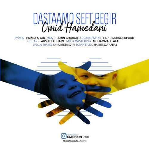 دانلود آهنگ جدید امید همدانی بنام دستامو سفت بگیر