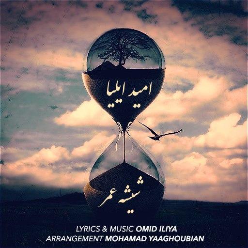 دانلود آهنگ جدید امید ایلیا بنام شیشه عمر