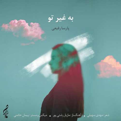 دانلود آهنگ جدید پارسا رفیعی بنام به غیر تو