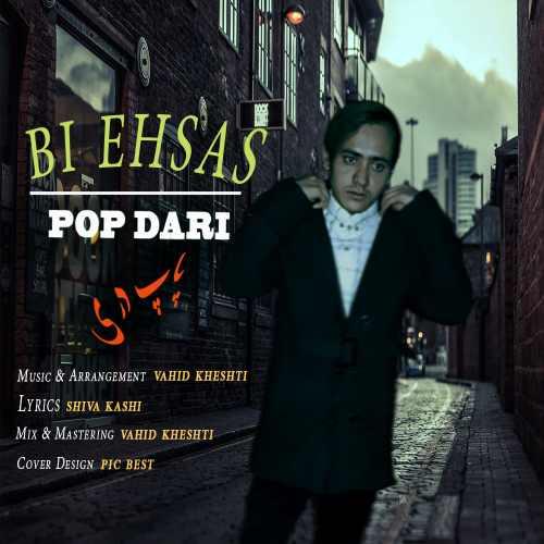 دانلود آهنگ جدید پاپ دری بنام بی احساس