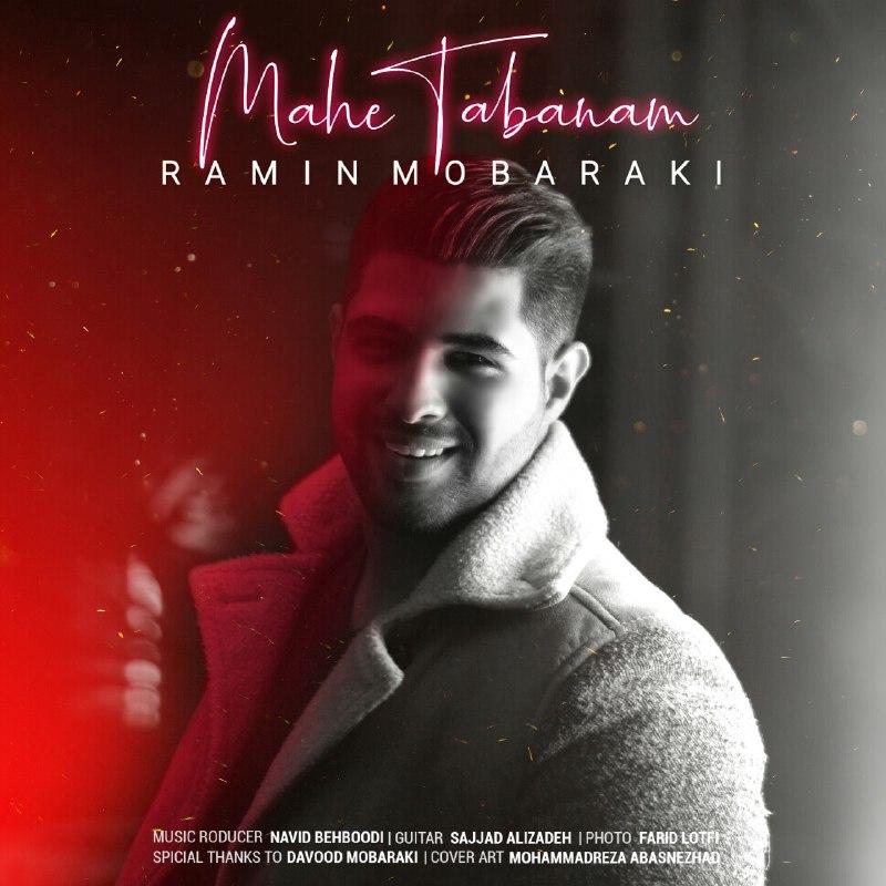 دانلود آهنگ جدید رامین مبارکی بنام ماه تابانم