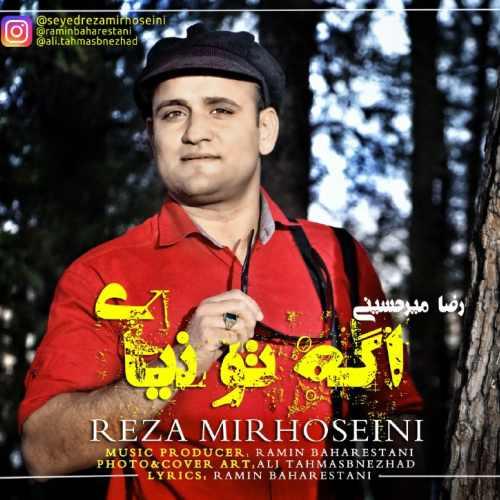 دانلود آهنگ جدید رضا میرحسینی بنام اگه تو نیای