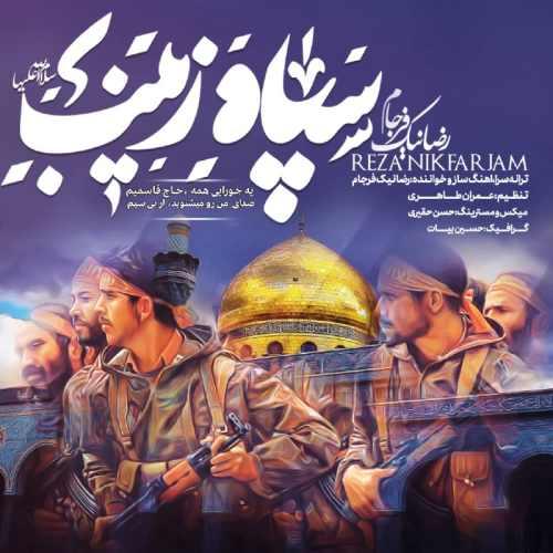 دانلود آهنگ جدید رضا نیک فرجام بنام حاج قاسم سپاه زینب