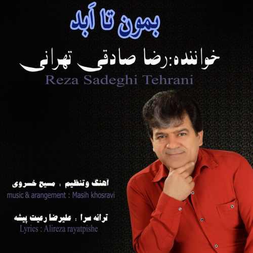 دانلود آهنگ جدید رضا صادقی تهرانی بنام بمون تا ابد