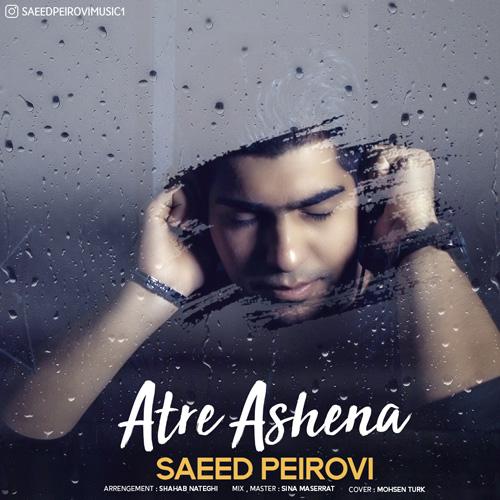 دانلود آهنگ جدید سعید پیروی بنام عطر آشنا