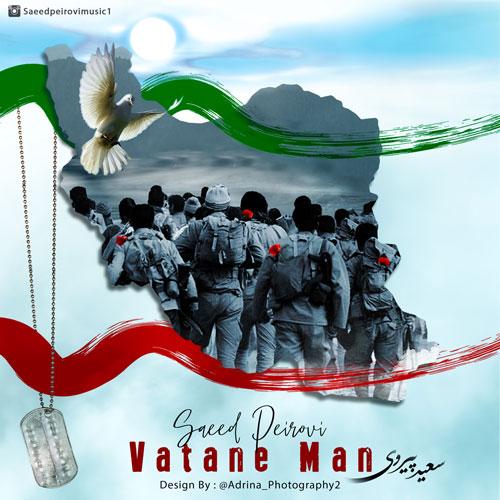 دانلود آهنگ جدید سعید پیروی بنام وطن من